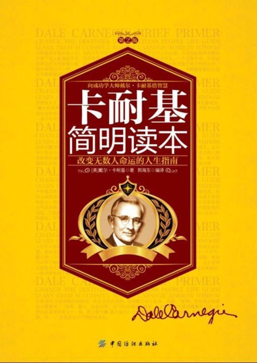 卡耐基简明读本(第2版)
