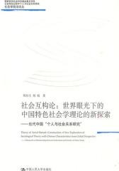 """社会互构论:世界眼光下的中国特色社会学理论的新探索——当代中国""""个人与社会关系研究"""""""
