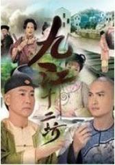 九江十二坊粤语(影视)