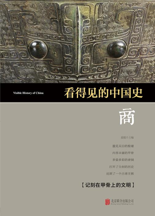 看得见的中国史·商