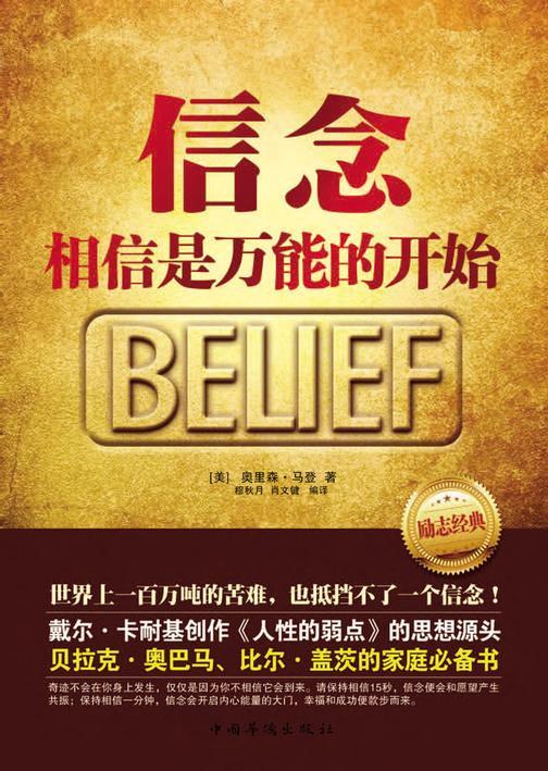 信念:相信是万能的开始