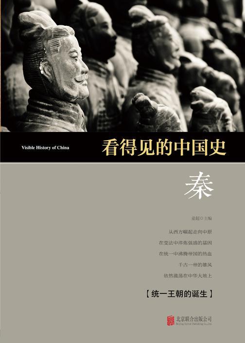 看得见的中国史·秦