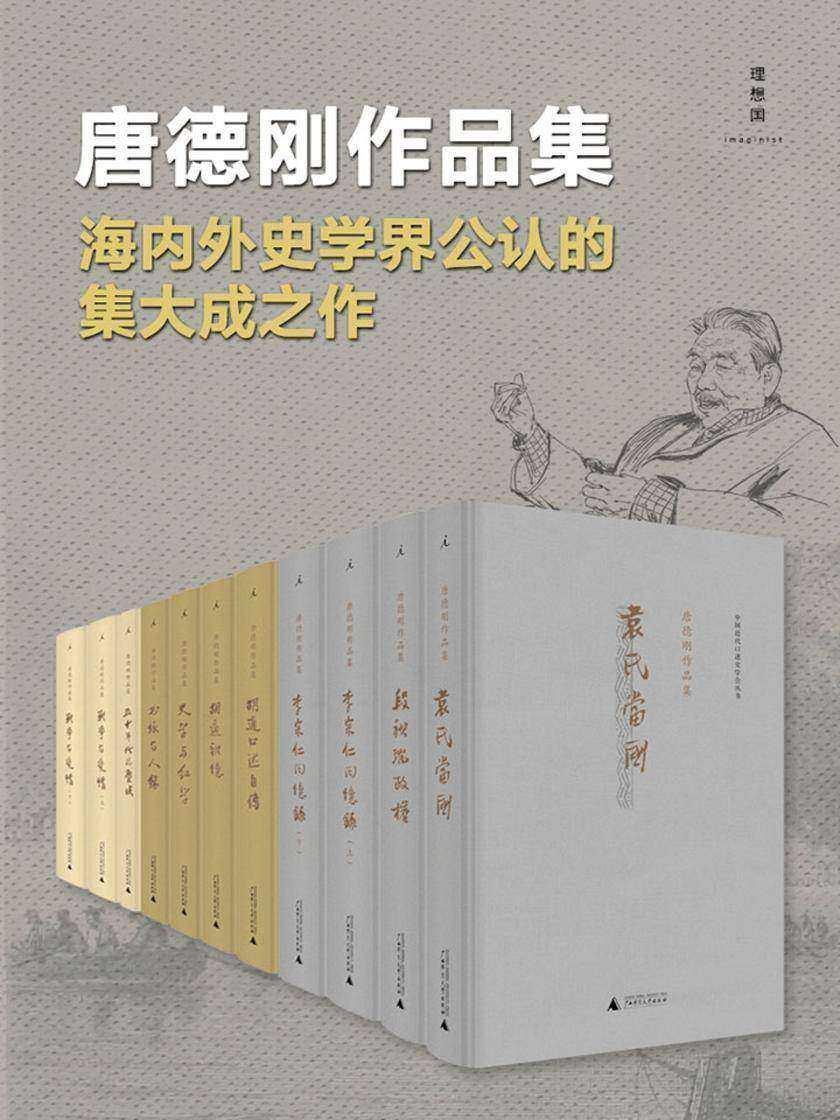 史家唐德刚作品集(套装九种11册)