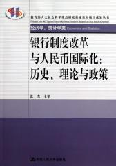 银行制度改革与人民币国际化:历史、理论与政策