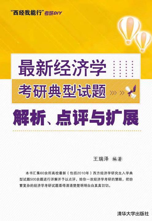最新经济学考研典型试题解析、点评与扩展