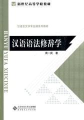 汉语语法修辞学