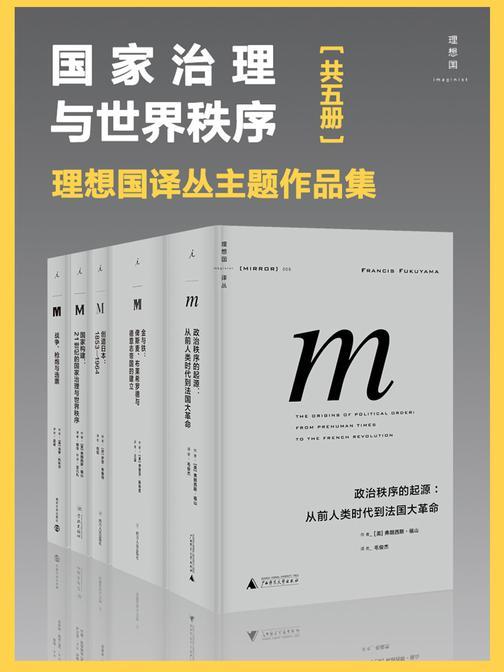 国家治理与世界秩序(理想国译丛主题作品集共五册)