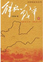 解放战争(下)(1948.10-1950.5)(试读本)