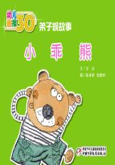 幼儿画报30年精华典藏﹒小乖熊(多媒体电子书)(仅适用PC阅读)