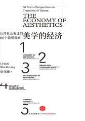 美学的经济——台湾社会变迁的60个微型观察