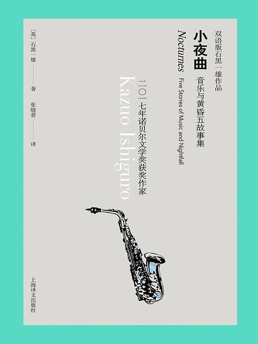 小夜曲(双语版石黑一雄作品)