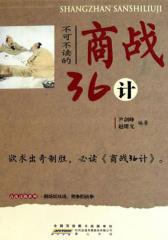 商战36计(仅适用PC阅读)