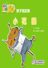 幼儿画报30年精华典藏﹒小花猫(多媒体电子书)(仅适用PC阅读)
