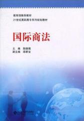 国际商法(仅适用PC阅读)