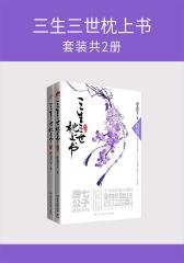 三生三世枕上书(套装共2册)