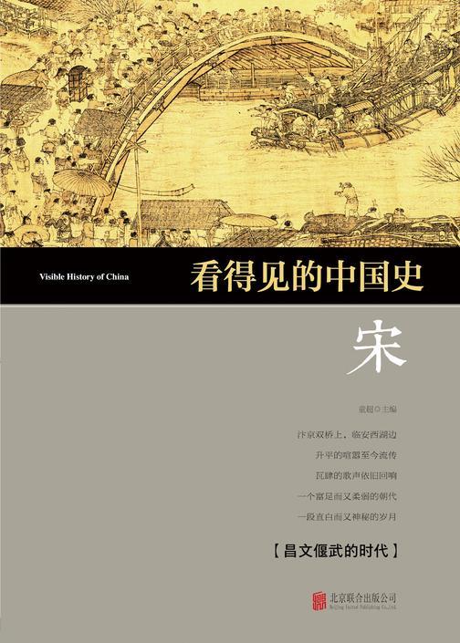 看得见的中国史·宋