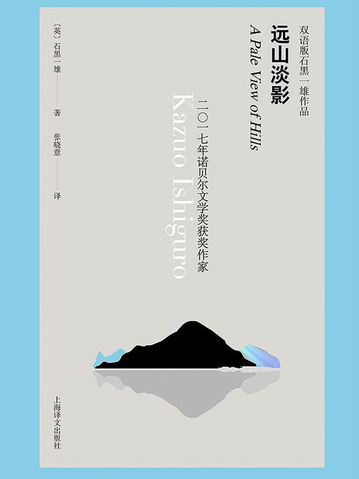 远山淡影(双语版石黑一雄作品)