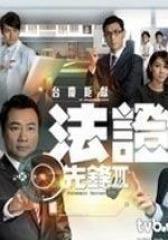 法证先锋3 粤语(影视)