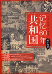 共和国记忆60年——编年纪事(试读本)