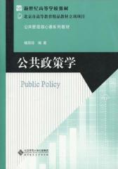 公共政策学(仅适用PC阅读)