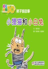 幼儿画报30年精华典藏﹒小狸猫和小白兔(多媒体电子书)(仅适用PC阅读)