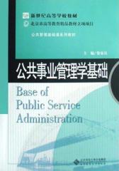 公共事业管理学基础(仅适用PC阅读)