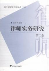 律师实务研究(第2卷)