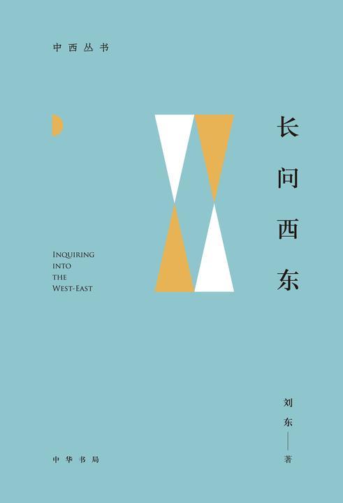 长问西东--中西丛书