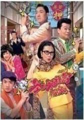 荃加福禄寿探案 粤语(影视)