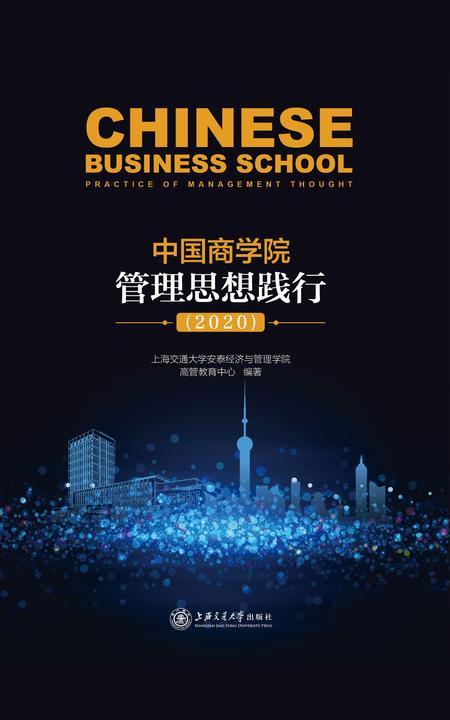 中国商学院管理思想践行(2020)