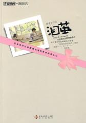 青春映画·流年纪:泪茧(试读本)