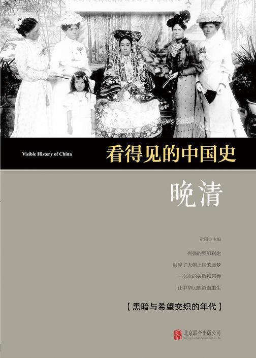 看得见的中国史·晚清