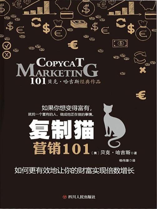 复制猫营销101(如果你想变得富有,就找一个富有的人,做成他正在做的事情)