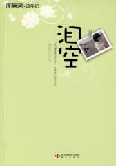 青春映画·流年纪:泪空(试读本)