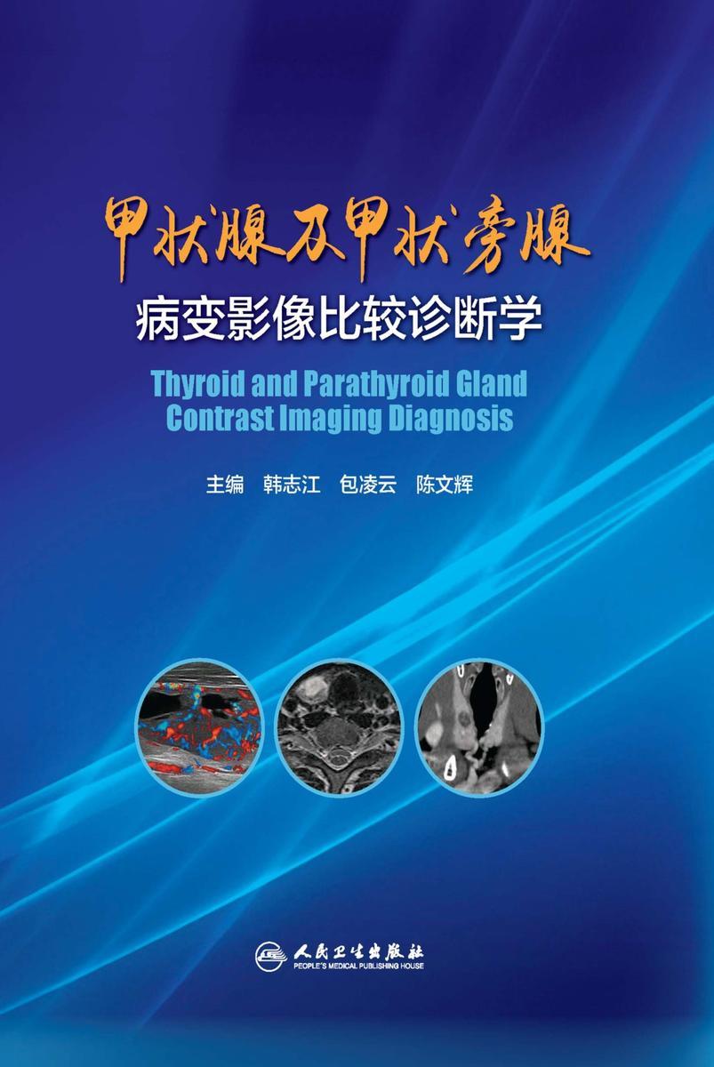 甲状腺及甲状旁腺病变影像比较诊断学