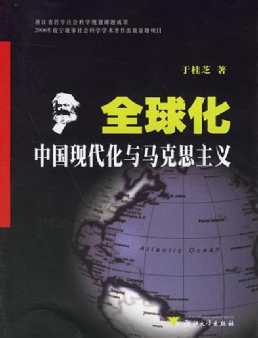 全球化、中国现代化与马克思主义