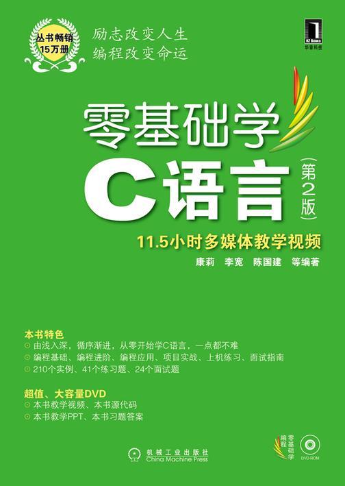零基础学C语言第2版