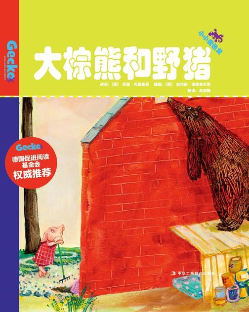 大棕熊和野猪