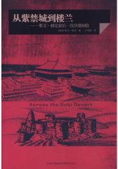 从紫禁城到楼兰(试读本)