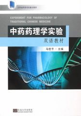 中药药理学实验双语教材
