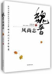 魏晋风尚志(试读本)