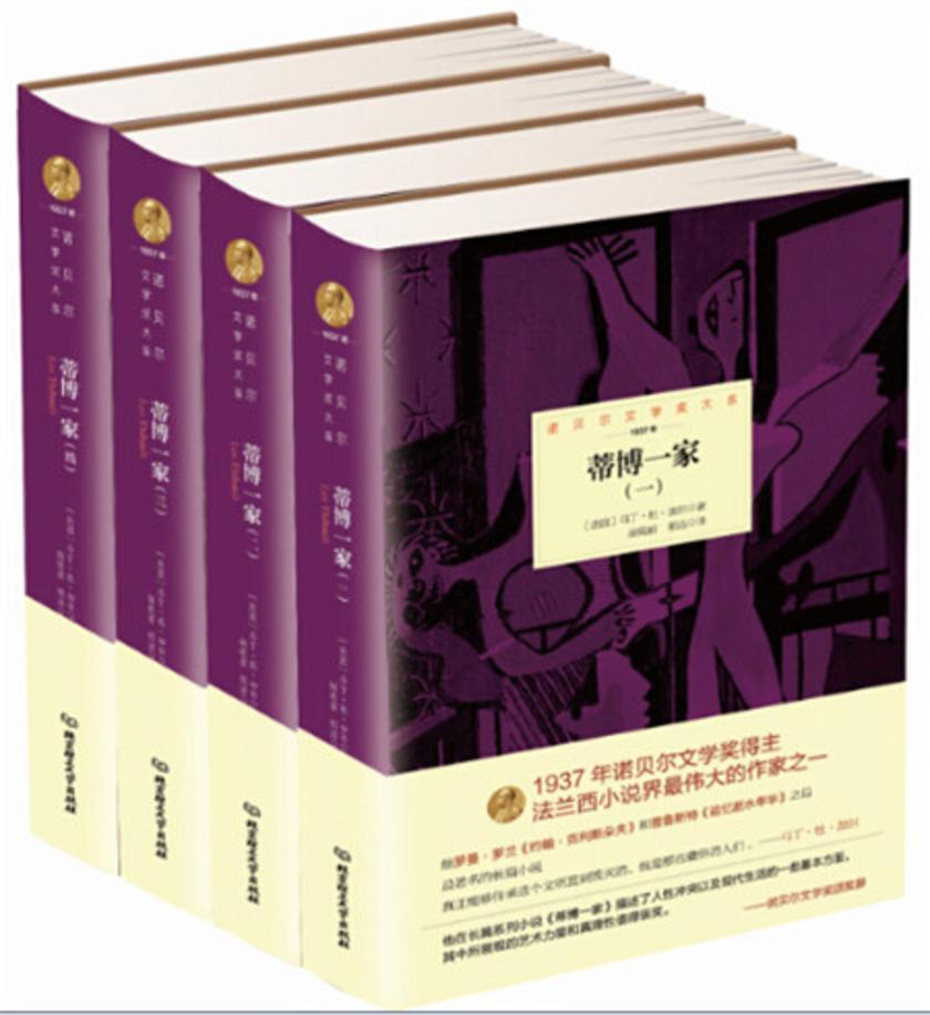诺贝尔文学奖大系——蒂博一家(全4册)(试读本)