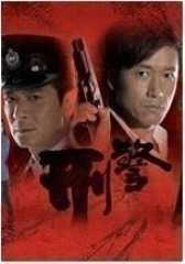 刑警 粤语(影视)