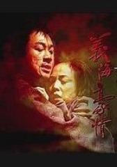 巾帼枭雄之义海豪情 国语版(影视)