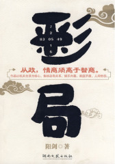 彩局(试读本)