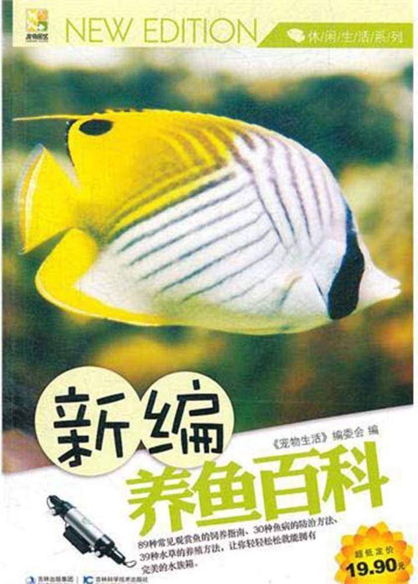 新编养鱼百科(仅适用PC阅读)