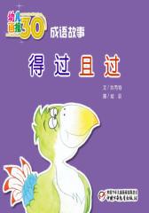 幼儿画报30年精华典藏﹒(得过且过)(多媒体电子书)(仅适用PC阅读)