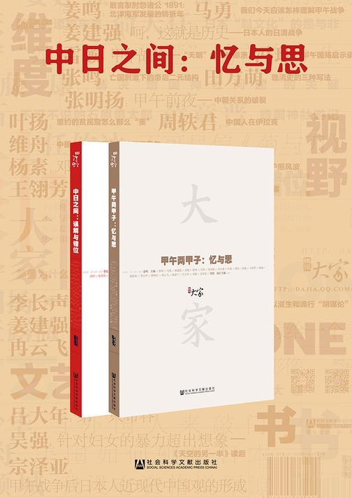 中日之间:忆与思(套装2册 甲骨文系列 甲午两甲子+中日之间)