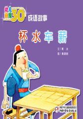 幼儿画报30年精华典藏﹒(杯水车薪)(多媒体电子书)(仅适用PC阅读)