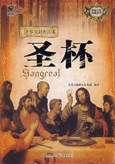 神秘文化典藏系列——圣杯(仅适用PC阅读)